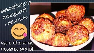 Easy evening snack using less ingredients/ നാലുമണി പലഹാരം