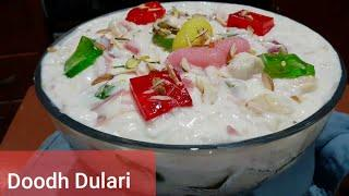 Doodh Dulari ||Easy Desserts Recipe for Guests ||Party Desserts|| Ramadan/Eid Special Recipe