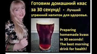 # 5 Healthy lifestyle - Drink - Homemade kvass in 30 seconds!