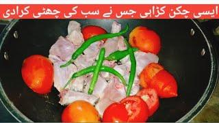 Special Chicken Karahi /Chicken Karahi/chicken Karahi Recipe/with English subtitles