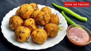 Poha Ke Pakode | Poha Cutlet Recipe |