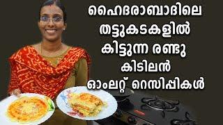 special street food / easy breakfast recipes for kids