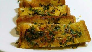 Garlic bread /easy snack recipe