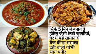 3easy dinner recipes/lunch recipes only in 5mins|new recipes|sabji recipe|dinner ideas|lunch ideas
