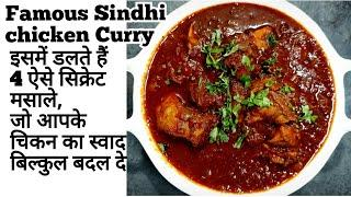 chicken recipe|non veg recipes|new recipes 2020|chicken curry recipe|chicken recipes|chicken dishes
