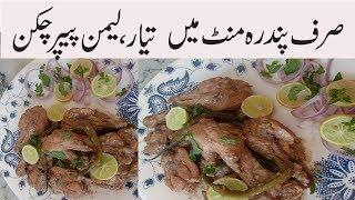 roasted lemon pepper chicken/pakistani food urdu recipes/lemon pepper chicken