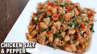 Chicken Salt & Pepper | How To Make Chicken Popcorn | Chicken Snack Recipe By Varun Inamdar