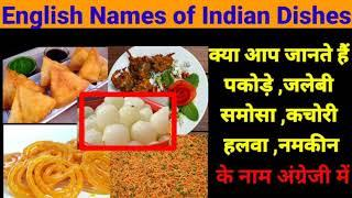 English and Hindi Names of Indian Dishes|| Indian Snacks Names||
