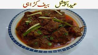How To Cook Beef Karahi | Karahi Gosht Restaurant Style | Beef Karahi Recipe By Khan Food Secrets .