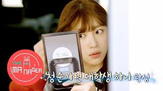 Hani Who's a Pure and Innocent College Student is Complete [The Manager Ep 87]