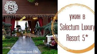 Selectum Luxury Resort 5 Belek ужин