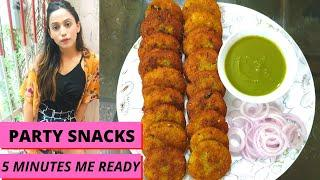 5 MINUTES EASY PARTY SNACKS RECIPE| POTATO SNACKS |BREAKFAST MEAL| कुरकुरे आलू स्नैक्स |THEPATIALCUB