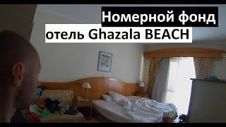 Отель  Ghazala Beach Resort 4* полный обзор номеров в корпусе Египет  Наама Бей Шарм Эль Шейх