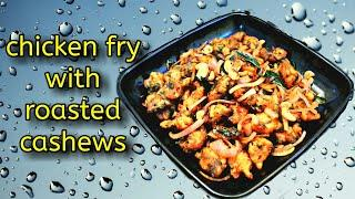 Chicken fry with cashew nuts in tamil/Chicken starter recipe in Tamil with English subtitles