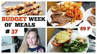 WEEK OF FAMILY MEAL IDEAS #37 / WHAT'S FOR DINNER / Budget What my family eat in a week