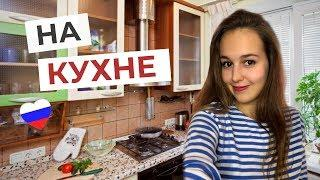 KITCHEN Vocabulary in RUSSIAN | Фразы на кухне [ENG] — Study Authentic Russian with 2RU