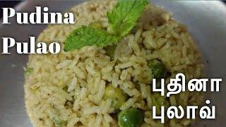 Pudina Pulao|Easy one pot meal Indian recipe|veg lunch recipe with english subtitle|recipe no 4
