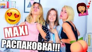 МАКСИ РАСПАКОВКА! TRY ON HAUL ♡