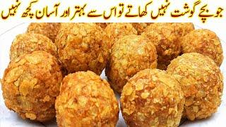 Lays Crispy Chicken Snacks I Tea Time Crunchy Snack Recipe ♥️ Chicken Balls for kids Recipe