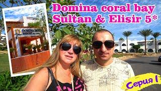 Египет. Обзор отеля Domina Coral Bay Sultan & Elisir 5*. Номер, завтрак, пляж. Шарм Эль Шейх