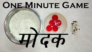 Modak, One Minute Game, Kitty Party Game, Ladies Game