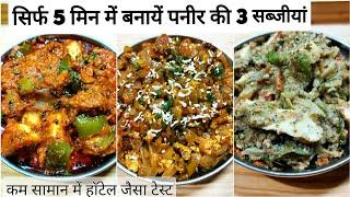 3 easy paneer recipes for dinner/lunch|lunch recipes|dinner recipes|paneer ki sabji|new recipe 2020