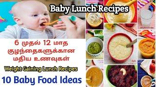 Indian Baby Lunch Menu / Baby Lunch Recipe 6 to 12 month / Baby For Lunch / Baby Food Part - 2