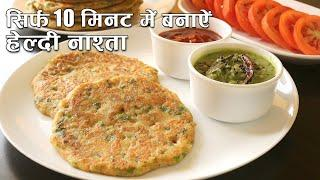 10 Minutes Instant Breakfast recipes| Quick and easy Morning Breakfast recipe|Rice Breakfast recipe