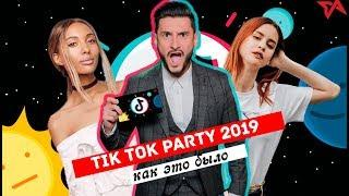 ТИК ТОК ПАТИ В МОСКВЕ/ TIK TOK PARTY 2019 Мари Сенн hahadetka shmelowa