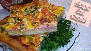 Пицца без сыра!!! Чем заменить сыр??? Pizza without cheese! How to replace cheese?