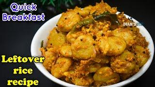 Yummy Breakfast with leftover rice  ||within 15 minutes ||recipe in English||Indian tasty food diary