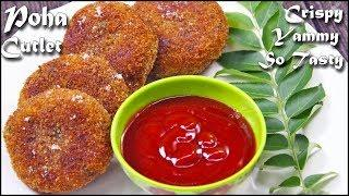 Poha Cutlet | पोहा कटलेट | Beaten Rice Cutlets | Quick Party Snacks | Evening Snacks Recipe