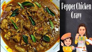 Pepper Chicken Gravy | How to make Pepper Chicken Gravy | Chicken recipes | English |