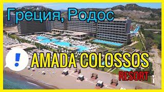 Amada Colossos Resort Гостиница, Греция