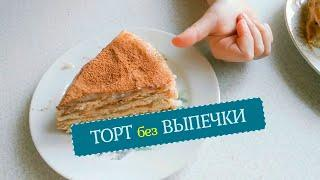 Торт без выпечки готовят дети / cake without baking is prepared by children