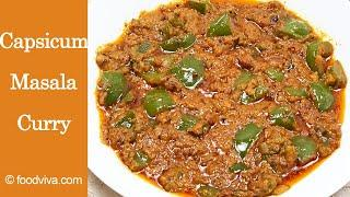 Capsicum Masala Curry - Easy Shimla Mirch Curry - Quick Sabji for Lunch / Dinner