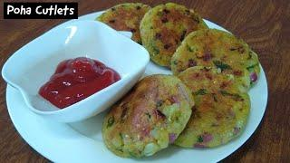 Poha Cutlet Recipe by Indian Yumm | Easy & Quick Snack recipe | Poha Aloo cutlet recipe