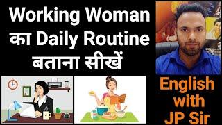 Daily Routine of a Working Woman | English with JP Sir