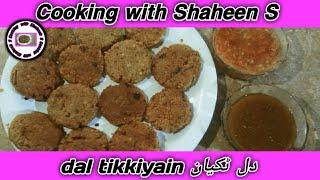 Dal tikkiyain recipe |crispy delicious دل ٹکیان dal taikkyain recipe Restuarant style Easy and Fast