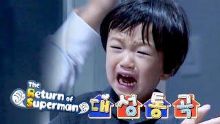 Before Ha O's Mom, He is a 26-month-old Baby [The Return of Superman Ep 315]