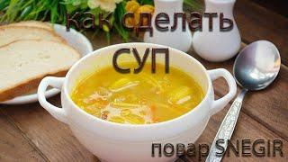 КАК СДЕЛАТЬ СУПHOW TO MAKE SOUP