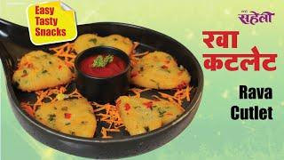 Rava Cutlet Recipe | रवा कटलेट रेसिपी | Snacks Recipe | Party Recipe | Kids Recipe | Chaat Recipe