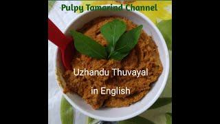 Uzhandu Thuvayal in English #pulpytamarindchannel