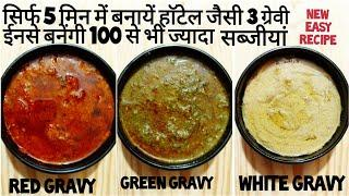 3 easy gravy recipes|dinner recipes|easy dinner recipes|sabji recipes|lunch recipes|new recipe 2020