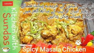 Special Spicy Masala Chicken make easy at Home ( Eid Special ) with English subtitles