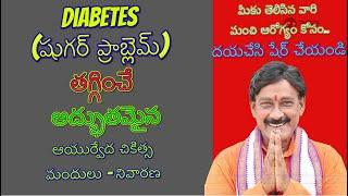 Diabetes Herbal Medicine| Home Treatment| Natural Cure|i360 ayurvedaTips for sugar diesease problems