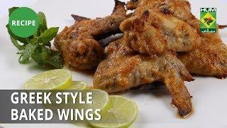 Greek Style Baked Wings Recipe | Lazzat | Samina Jalil | Appetizer