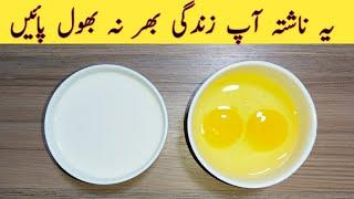 5 Minutes Recipe | Quick And Easy Breakfast Recipe | Easy Recipes