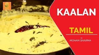 Kaalan  | South Indian Recipe |  | Traditional Food | Mohan Sharma | Celebrity Kitchen
