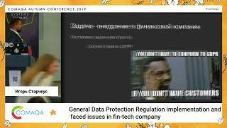 General Data Protection Regulation implementation and faced issues in fintech company.Игорь Старчеус